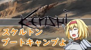 【kenshi】アリスの聖剣霧雨ランデブー 50話目【ゆっくり実況】