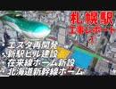 【ついに始動!】北海道新幹線札幌駅工事を解説&レポート!!