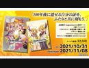 『kagamination2』鏡音リン・レン 同人コンピアルバム&画集 クロスフェードデモ