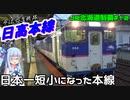 【JR北海道全制覇】#12(完):今は亡き鉄路、日高本線代行バスに乗る+EDおまけつき【VOICEROID旅行】