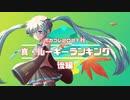 【100曲】ボカコレ2021秋 / 真・ルーキーランキング!【後編】