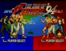 【KOF'94】THE KING OF FIGHTERS'94 日本チームでクリア前編