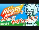 リングフィットアドベンチャーでやせたい…!!やせたい!!!!Part34【YoutubeLive録画】
