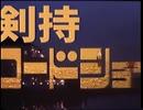 剣持ロードショー