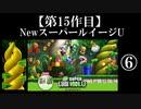 NewスーパールイージU実況 part6【ノンケのマリオゲームツアー】