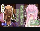 【Minecraft】貧乏縛りのマインクラフト part5【VOICEROID実況】