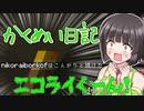 【Minecraft】かくめい日記 #2【かくめいのち】