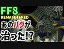【FF8】ついにあのバグが治った【REMASTERED】