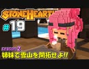 【Stonehearth:ACE】 姉妹で雪山を開拓せよ!! -season2- #19 【VOICEROID実況プレイ 】