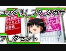 ゆっくり(AquesTalk)のアクセント記号を使いこなそう! | ゆっくり解説の作り方〜kanji2koe編〜