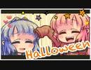 幼い蕾達のハロウィンの日【A.I.VOICE劇場】