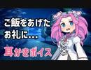 【耳かきボイス】四国めたんちゃんにご飯をあげたら...【ASMR】