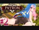 【PATRON】ある村娘(変な声)の開拓日記②【茜・あかり実況】