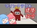 【第二回手抜き祭】マイクラ建築伝言ゲーム【琴葉姉妹実況プレイ】