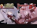 【Lobotomy Corporation】絶対に挫けないボイロ達のロボトミー!SeasonFinal #5【VOICEROID遊劇場】