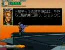 AC版ウルフファング MISSION1「狼牙」2「強襲」(蒼龍)1/10