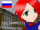 【ニコニコ動画】サラ中尉のロシア語講座第1回「アルファヴィート」を解析してみた