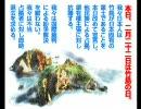 メタル戦士 「竹島の歌」