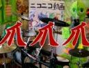 【ドラム】 爪爪爪 【叩いてみた】 thumbnail