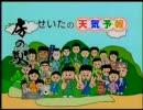 子供の落書きにしか見えないチバテレビの天気予報(CM付き)