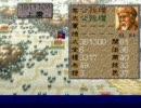 【三国志4】三國志Ⅳで中国征服してみる その3