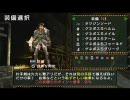 【MHP2G】訓練所G級 ダイミョウザザミ亜種 片手剣 thumbnail