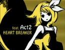 【鏡音リンACT2】 HEART BREAKER 【ACT1比較付】