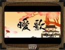 クノイチTV【湘南乃風「曖歌」】 thumbnail