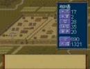 【三国志4】三國志Ⅳで中国征服してみる その5