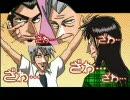 【手書き】福本キャラ達でアッーウッウッイネイネ【らき☆すたMIX】 thumbnail