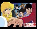 【BGM推奨】ルパン三世のテーマ'79 thumbnail