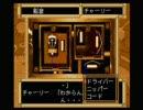 メガドライブ (MEGA-CD) ノスタルジア - ACTION2-3 瞑府: チャーリー(1/2)
