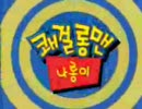 キャラデザが吉崎観音風な韓国アニメOP