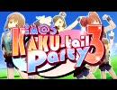 アイドルマスター 「iM@S KAKU-tail Party 3」 開催直前のお知らせ −StrikeParty