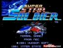 Into the super Battle ~ Super Star Soldier