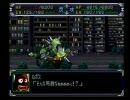 スーパーロボット大戦α プレイ動画012 (