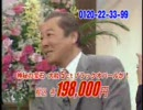【TVショッピング】トーカ堂の北社長がブラックオパールを紹介