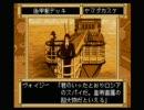 メガドライブ (MEGA-CD) ノスタルジア - ACTION2-3 瞑府: チャーリー(2/2)