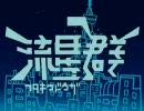 フタキワ動画流星群 著作権厳重配慮版 thumbnail