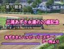 荒尾競馬 三浦あずさ永遠の二十歳記念(生中継ver.) thumbnail