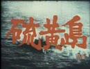 【ニコニコ動画】硫黄島 IWO-JIMA 1/5を解析してみた