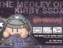 第83位:星のカービィ組曲「THE MEDLEY OF KIRBY SSDX」 thumbnail