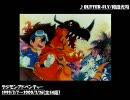 ちょっと懐かしいアニメソングメドレー30連発!!【作業用BGM】 thumbnail
