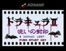 GMM ゲームミュージック PART14  ドラキュラⅡ 呪いの封印