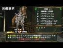 【MHP2G】訓練所G級 ナルガクルガ ガンランス thumbnail