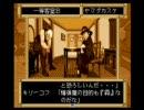 メガドライブ (MEGA-CD) ノスタルジア - ACTION3-1 魔女: 疑惑