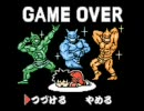 [GB]ゲームオーバーBGM集 Part10