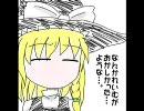 【東方】つれないわねありす【4コマ】 thumbnail