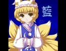 東方妖々夢BGM  少女幻葬  ~ Necro-Fantasy 藍のテーマ