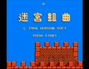 GMM ゲームミュージック PART15  迷宮組曲